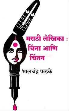 Marathi lekhika Chinta Ani Chintan