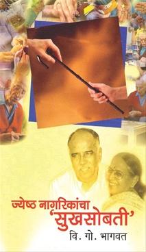 Jeshth Nagarikancha 'Sukhasobati'