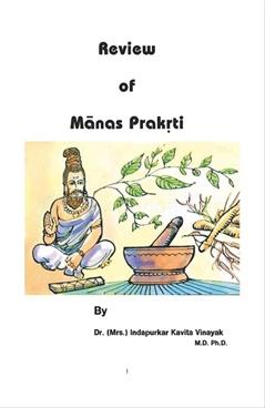 Review Of Manas Prakrti
