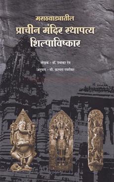 Marathvadyatil Prachin Mandir Sthapatya Shilpavishkar