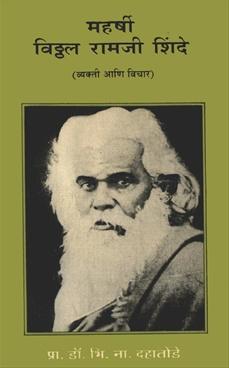 Mahrshi Vitthal Ramji Shinde