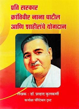 Prati Sarkar Krantiveer Nana Patil ani Shahiranche Yogdan