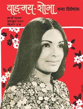वाङ्मय शोभा ( मार्च १९७७ )