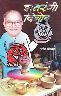 Shatrangi Vinod