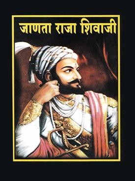 Janata Raja Shivaji