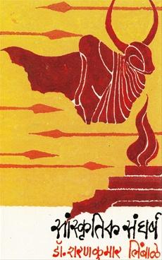 Sanskrutik Sangharsh