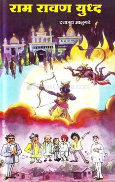 Ram Ravan Yuddha
