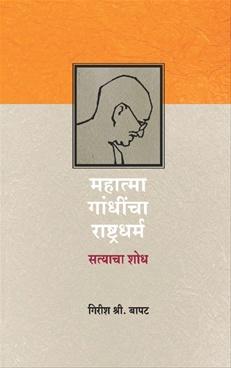 Mahatma Gandhincha Rashtradharma
