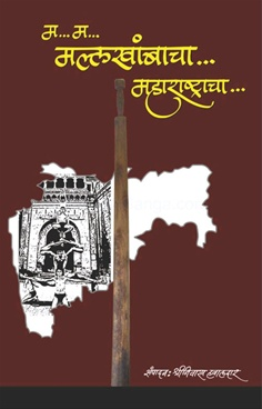 M.. M.. Mallakhambacha Maharashtracha