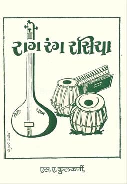 Rag Rang Rasiya