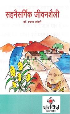 Sahanaisargik Jivanshaili