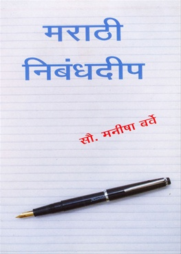 Marathi Nibandhdeep