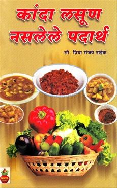 Kanda Lasun Nasalele Padarth