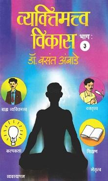 Vyaktimatwa Vikas Bhag 3