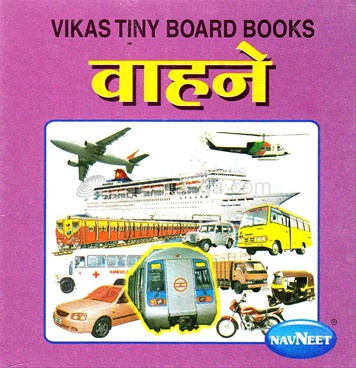 Vikas Tiny Board Book Vahane