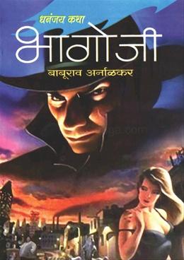 Bhagoji