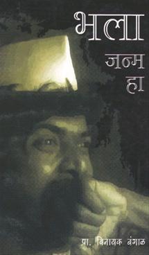 Bhala Janma Ha
