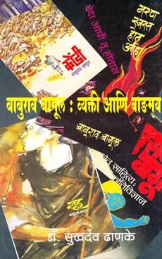 Baburav Bagul : Vyakti Ani Vangmay