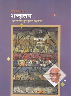 Shabdalay Diwali 2020