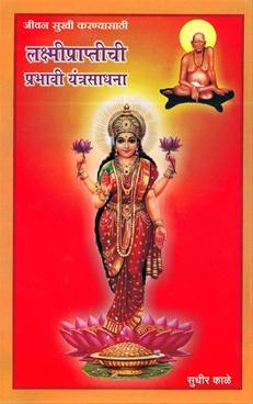 Lakshmipraptichi Prabhavi Yantrasadhana