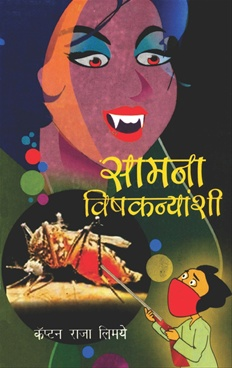 Samana Vishaknyanshi