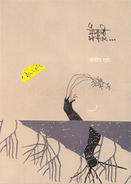 Maunachi Bhashantare