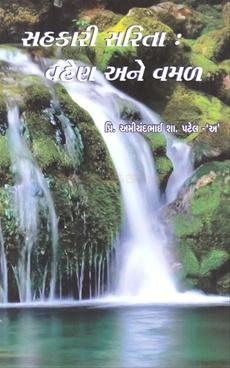 Sahkari Sarita : Vahen Ane Vamal (Gujarati)
