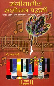 Sangitatil Sanshodhan Paddhati