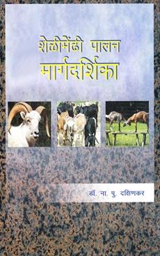 Shelimendhi Palan Mragadarshika
