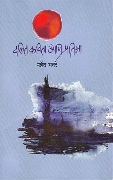 Dalit Kavita Ani Pratima