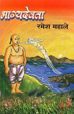 Bhagya Devata