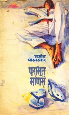 Parabhut Manasa