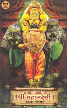 Karvir Nivasini Shri Mahalakshmi
