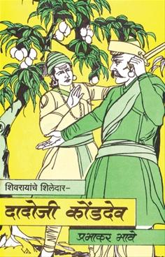 Shivrayanche Shiledar Dadoji Kondadev