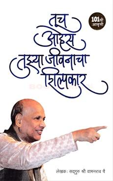 Tuch Ahes Tuzya Jivanacha Shilpkar (Big)