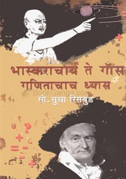 Bhaskrachary Te Goss Ganitachach Dhyas