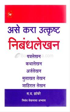 Ase Kara Utkrushth Nibandhlekhan