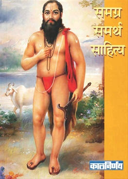 Samagra Samarth Sahitya