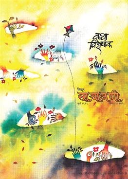 मिळून साऱ्याजणी जुलै १९९९
