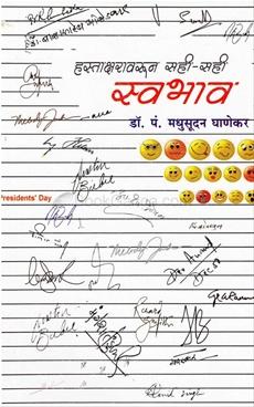 Hastaksharavarun Sahi - Sahi Swabhav
