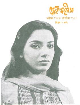 वाड्मय शोभा ( ऑक्टोंबर १९८१ )