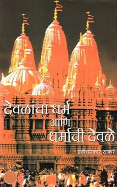 देवळांचा धर्म आणि धर्माची देवळे