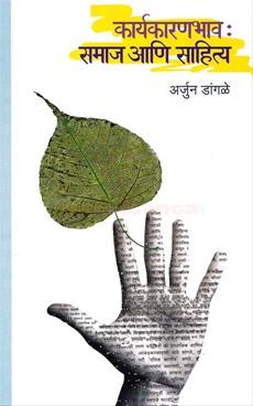 Karykaranbhav : Samaj Ani Sahitya
