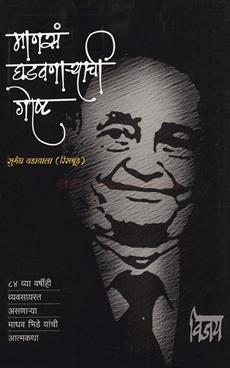 Manas Ghadavnaryanchi Goshti
