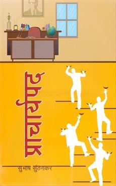 Pracharyapad
