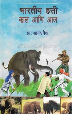 Bhartiy Hatti Kaal Aani Aaj