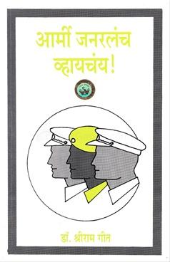 Army Generalch Vhayachay!