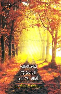 Anandmay Jivan No Sahaj Marg