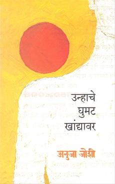 Unhache Ghumat Khandyavar