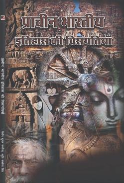 Prachin Bhartiya Itihas Ki Visangatiyan